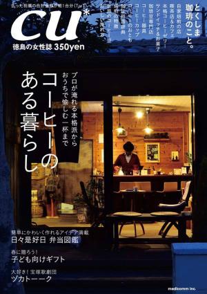02_Project-B:徳島情報誌「cu」(2000)