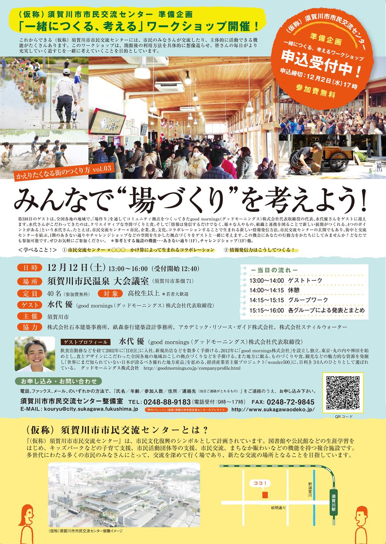 1511sukagawa_poster_nyuko
