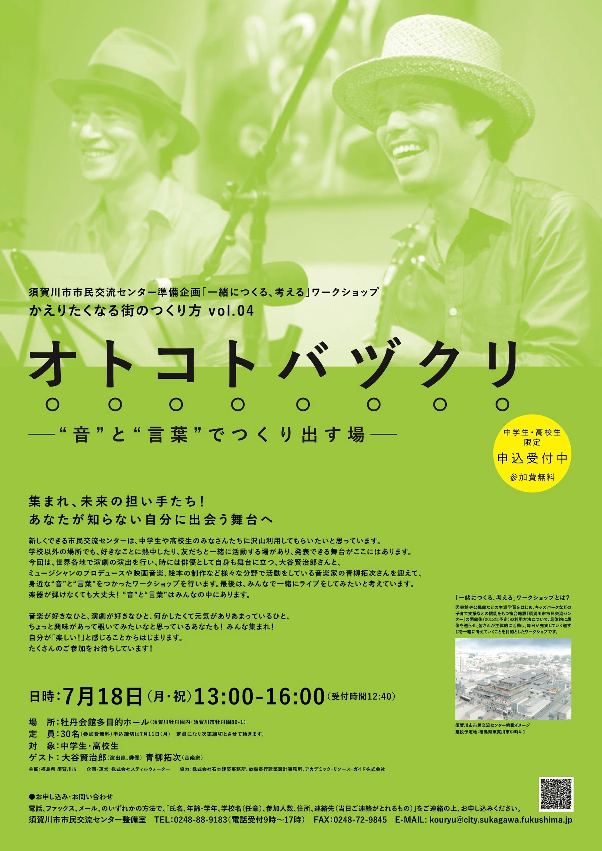 09_sukagawa-WS