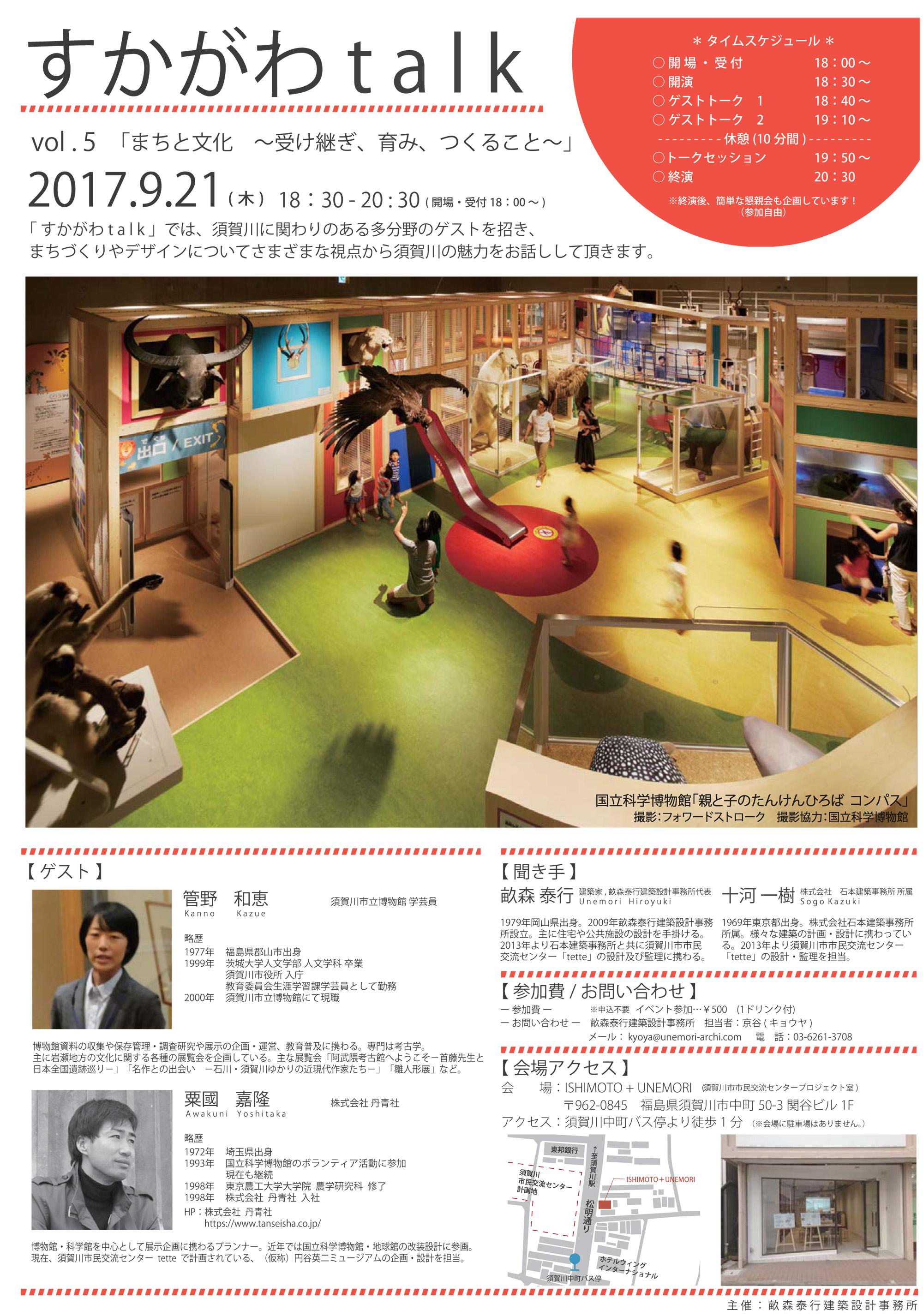 21_sukagawa talk vol.5