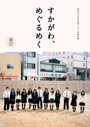 21_sukagawa2016