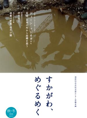 26_sukagawa