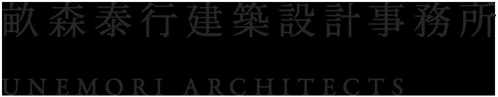 畝森泰行建築設計事務所   UNEMORI ARCHITECTS